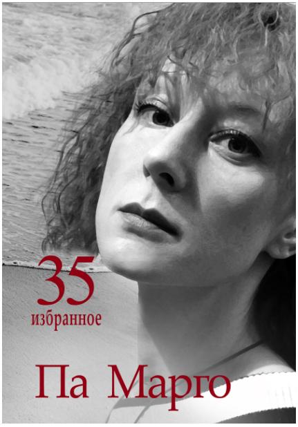 35. Избранное