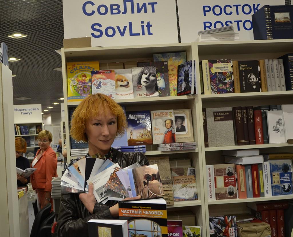 Книги России, ВВЦ, сентябрь, 2015